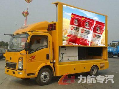 重汽led广告宣传车