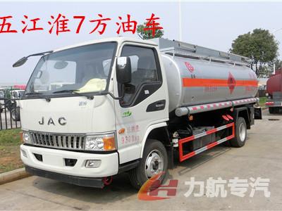 江淮骏铃7吨加油车